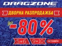 Дворна разпродажба в DragZone Център с отстъпки до -80%