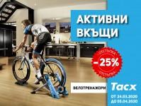 Активни вкъщи с велотренажорите на Tacx