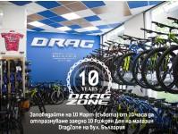 Магазин DragZone на бул. България става на 10 години!