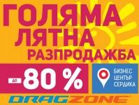 ГОЛЯМА ЛЯТНА РАЗПРОДАЖБА на Drag Zone на 25, 26, 27, 29 и 30-ти юли в Бизнес Център Сердика