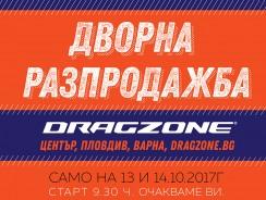 Дворна разпродажба в DragZone