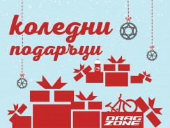 Идеи за подаръци за велосипедисти от DragZone
