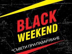 Black Weekend в DragZone.bg - съвети при пазаруване