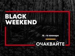 BLACK WEEKEND в DragZone с отстъпки до -60%