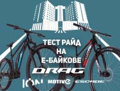 Тест райд на нови електрически велосипеди DRAG на 20 октомври