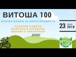 Витоша100 - Полезни съвети при дълго каране на велосипед