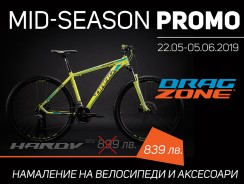 Mid-Season Promo с намаления на топ велосипеди DRAG до 05.06.2019