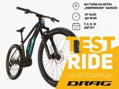 Tест райд на планински велосипеди DRAG на 7, 8, 9, 10 август в Банско