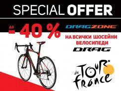 Намалениe до 40% на шосейни велосипеди DRAG до 31.07