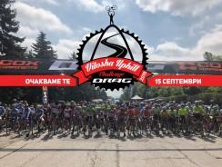 DRAG Vitosha Uphill Challenge 2019 – ОТВОРЕНА РЕГИСТРАЦИЯ