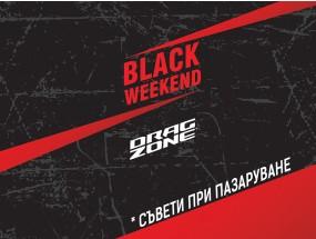 Black weekend - съвети при пазаруване