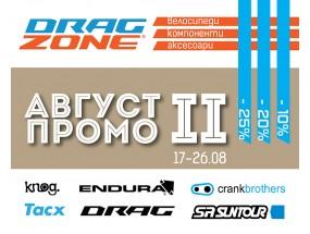 Август Промо II – до 25% в магазини DragZone