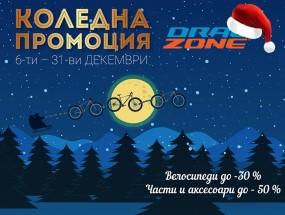 КОЛЕДНА ПРОМОЦИЯ в DRAG ZONE с отстъпки до -50%