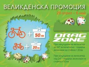 Великденска промоция в DRAG ZONE от 26-ти април до 6-ти май