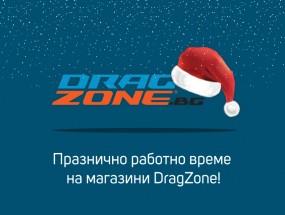 Работно време на магазини Drag Zone по време на Коледните и Новогодишни празници