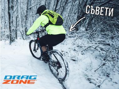 Планински велосипед през зимата? Защо не?