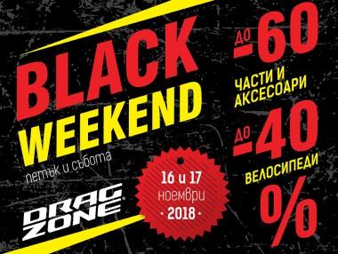 BLACK WEEKEND в Drag Zone с отстъпки до -60% на 16-17 ноември