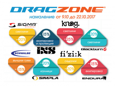 Есенно намаление до 25% в магазини DragZone
