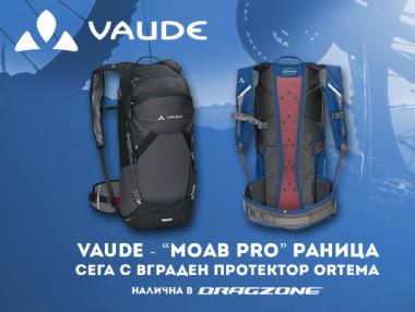 Moab Pro - новата раница с протектор на Vaude