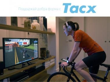 Поддържай добра форма с Tacx