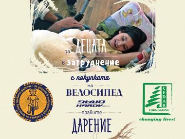 """Благотворителна кампания на DRAG и Фондация """"Сийдър"""""""