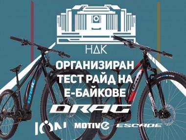 Организиран тест райд на електрически велосипеди DRAG на 29 септември