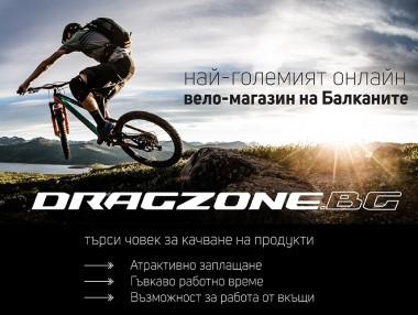 Търсим човек за качване на продукти в най-големия онлайн вело-магазин на Балканите