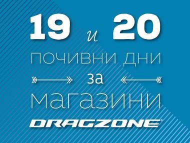 19 и 20 януари - почивни дни за магазини Drag Zone