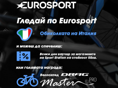 """Участвай във Facebook играта """"Велосипедната обиколка на Италия - Giro d'Italia"""" и спечели"""