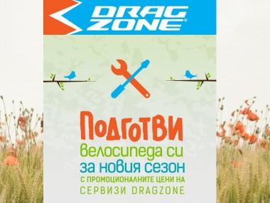 Подготви колелото си за новия сезон в DragZone!
