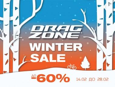 Зимно намаление до 60% в магазини DragZone