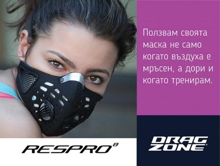 Маска, предпазваща от вредния смог в града