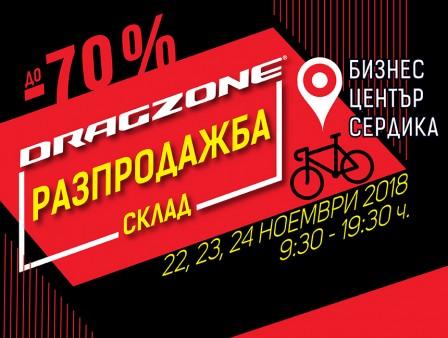 Голяма складова РАЗПРОДАЖБА на DRAG ZONE на 22, 23, 24 ноември в Бизнес Център Сердика