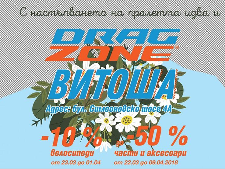 магазин DragZone Витоша