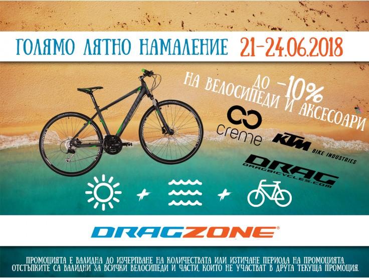 Големи летни намаления от DragZone