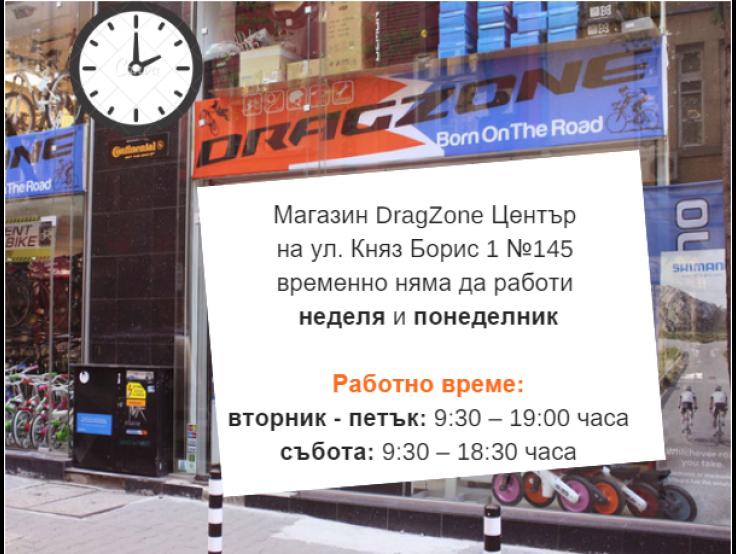 Магазин DragZone Център временно няма да работи всяка неделя и понеделник