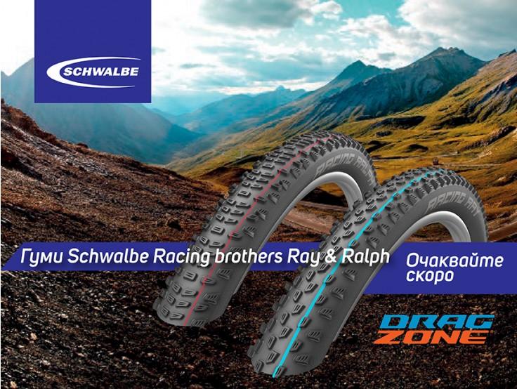 Schwalbe Racing brothers Ray & Ralph – гуми, които преосмислят XC карането