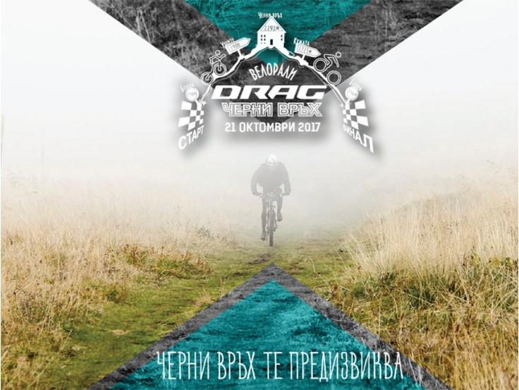 Велорали DRAG Черни връх 2017 | 21 октомври