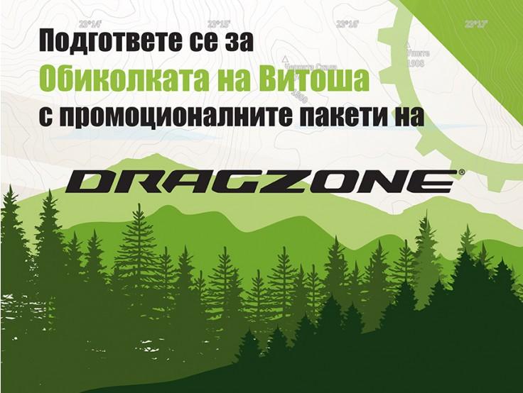 Подготви се за Oбиколката на Витоша със специални оферти от Drag Zone