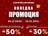 Коледна промоция в DragZone